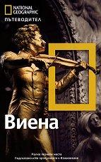 Пътеводител National Geographic: Виена - Сара Уудс -