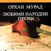 Орхан Мурад - Любими народни песни - компилация
