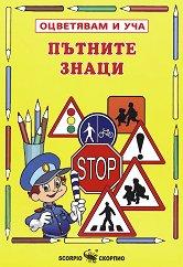 Пътните знаци -