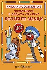 Животните и децата спазват пътните знаци -