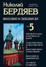 Съчинения в шест тома - том 5: Философия на свободния дух  - Николай Бердяев -