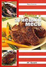 Ястия с агнешко месо - Мария Атанасова -