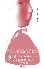Заблудите на сърцето и ума - Клод Проспер Жолио дьо Кребийон -