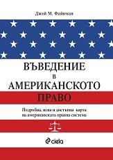 Въведение в американското право - Джей М. Файнман -