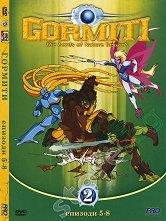 Gormiti 2 -