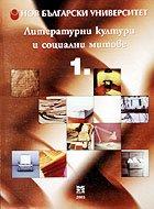 Литературни култури и социални митове - 1 част -