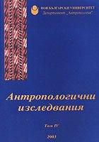 Антропологични изследвания - ІV -