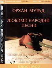 Орхан Мурад - Любими народни песни - 2 DVD -