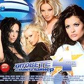 Хитовете на Планета Пайнер - 3 CD - vol. 4 - компилация