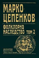 Марко Цепенков. Фолклорно наследство - Том 2 -
