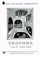 Семиотика – сборник том VІ -