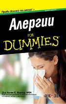 Алергии For Dummies джобно издание - Д-р Уилям Е. Бергер -