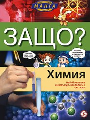 Защо: Химия Манга енциклопедия в комикси -