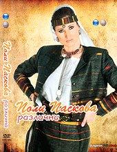 Поли Паскова - Различна - компилация