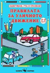 Правилата за уличното движение -
