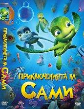 Приключенията на Сами -