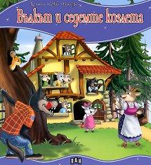 Моята първа приказка: Вълкът и седемте козлета -