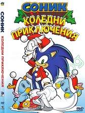 Соник - Коледни приключения -