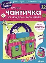 Супер чантичка за модерни момичета - играчка