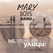 Мери Бойс Бенд - Непознати улици 2012 - албум