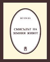 Смисълът на земния живот - Bo Yin Ra -