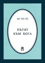 Пътят към бога - Bo Tin Ra -