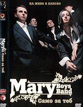 Mary Boys Band - Само за теб - На живо от Банско - албум