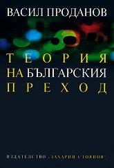 Теория на българския преход - Васил Проданов -