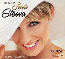 Джина Стоева - Пясъчен часовник - албум