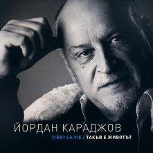 Йордан Караджов - C`est La Vie / Такъв е животът -