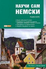 Научи сам немски: Пълен курс за овладяване на основните умения - учебник -