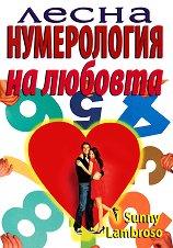 Лесна нумерология на любовта -