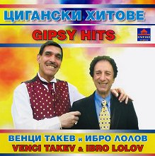 Венци Такев и Ибро Лолов - Цигански хитове - компилация