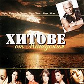 Хитове от Македония -