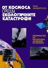 От космоса срещу екологичните катастрофи  - Гаро Мардиросян -