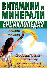Витамини и минерали - Енциклопедия стъпка по стъпка -