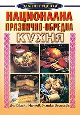 Национална празнично-обредна кухня -