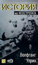 История на неостротата - Волфганг Улрих -