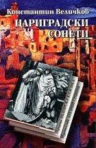 Цариградски сонети - Константин Величков -