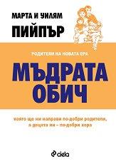 Мъдрата обич - Марта Пийпър, Уилям Пийпър -