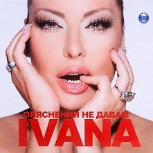 Ивана - Обяснения не давам - албум