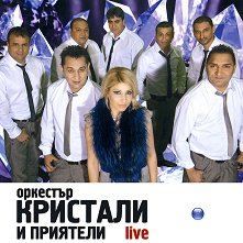 Оркестър Кристали и приятели - Live -