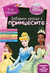 Забавни уроци с Принцесите на Дисни -