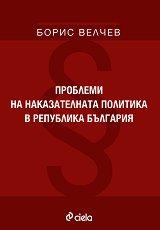 Проблеми на наказателната политика в република България - Борис Велчев -