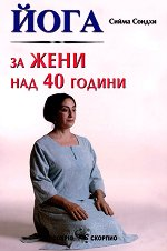 Йога за жени над 40 години - продукт