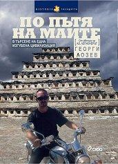 По пътя на маите: В търсене на една изгубена цивилизация - Георги Лозев -
