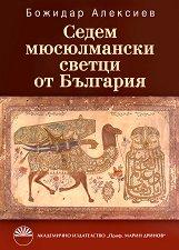 Седем мюсюлмански светци от България - Божидар Алексиев -