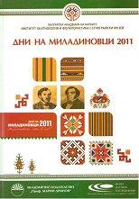 Дни на Миладиновци 2011 -