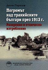 Погромът над тракийските българи през 1913 г. : Разорение и етническо изтребление - Делчо Порязов -