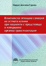 Комплексна огнищна санация на устната кухина при пациенти с предстояща и извършена органна трансплантация - Мария Денчева-Гарова -